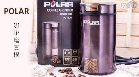 只要749元(含運)即可享有【POLAR普樂】原價1,290元咖啡磨豆機(PL-7120)只要749元(含運)即可享有【POLAR普樂】原價1,290元咖啡磨豆機(PL-7120)1台,享1年保固。