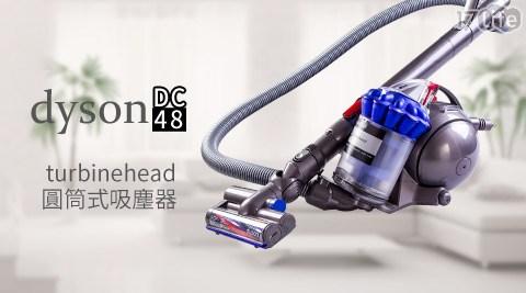 dyson戴森-DC48 turbineh17life 信用卡ead圓筒式吸塵器(寶藍色)