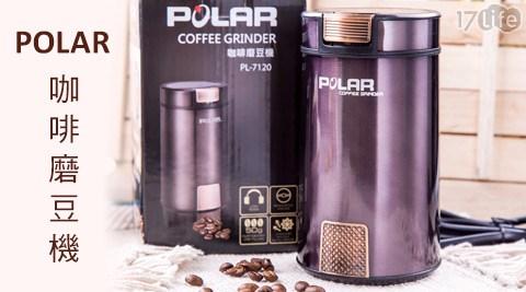 POLAR普樂-咖啡磨豆機(PL-7120)