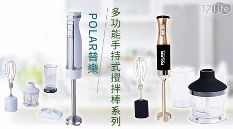POLAR普樂/多功能/手持式/攪拌棒/PL-1250/PL-2001/POLAR/普樂/多功能手持式攪拌棒/手持式攪拌棒