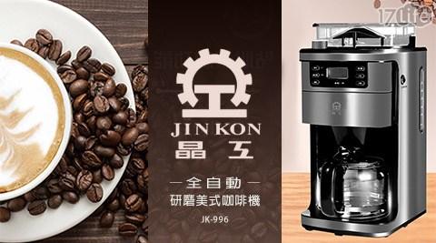 只要3,580元(含運)即可享有【晶工牌】原價5,980元全自動研磨美式咖啡機JK-9961台。