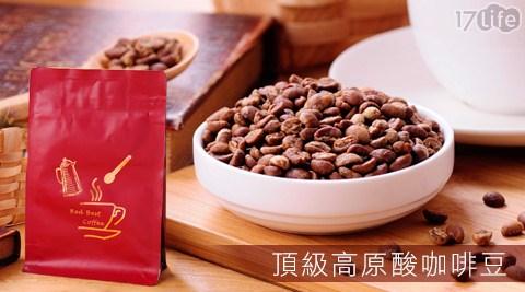 頂級高原酸咖啡豆
