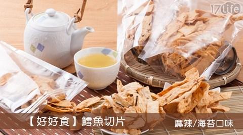 平均每包最低只要69元起(5包免運)即可享有【好好食】鱈魚切片1包/10包/25包(110g±10%/包),口味:麻辣/海苔。