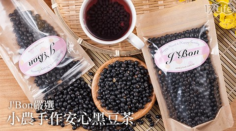 J'Bon/嚴選/小農/在地/手作/安心/食安/黑豆茶/養生/沖泡/飲品/健康/黑豆水