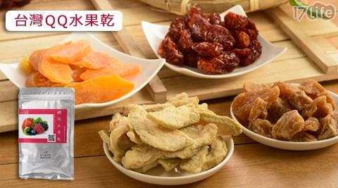 平均每包最低只要99元起(含運)即可享有【J\'Bon嚴選】台灣QQ水果乾2包/6包/12包/24包,多口味任選。