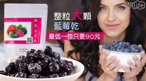平均每包最低只要90元起即可享有【J\'Bon嚴選】整粒大顆藍莓乾1包/6包/10包/22包(95g±3g/包)。
