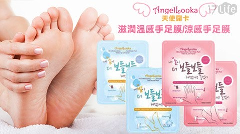 平均最低只要84元起(含運)即可享有韓國AngelLooka-天使露卡滋潤手足膜系列任選5包/10包,多款式選擇。