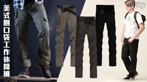 帝爾斯-美式側口袋工作休閒褲