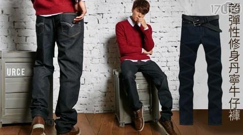 平均每件最低只要345元起(含運)即可享有超彈性修身丹寧牛仔褲1件/2件/4件/8件,尺寸:M/L/XL/2L/3L/4L,顏色:黑色/藍色。
