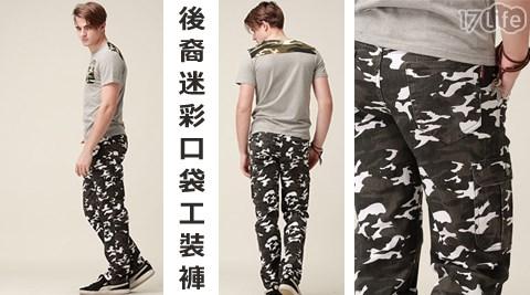 平均每件最低只要450元起(含運)即可購得【帝爾斯】後裔迷彩口袋工裝褲1件/2件,多色多尺寸任選。