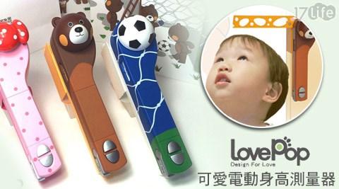 【LovePop 】電動身高測量器,加贈[(提袋x1+水果叉x10入/組)]
