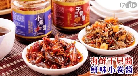 泰17p 退貨凱食堂-海鮮干貝醬/鮮味小卷醬(任選1罐)