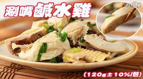 淡水超人氣去骨椒香鹹水雞(120g/包)