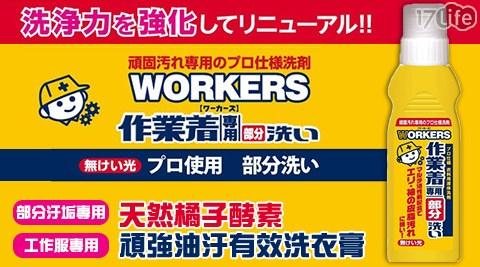 平均每瓶最低只要139元起(含運)即可購得【WORKERS】日本天然橘子酵素頑強油汙有效洗衣膏1瓶/3瓶/6瓶/12瓶/21瓶(220ml/瓶)。
