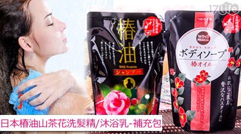 日本椿油山茶花洗髮精/沐浴乳-補充包(400ml)