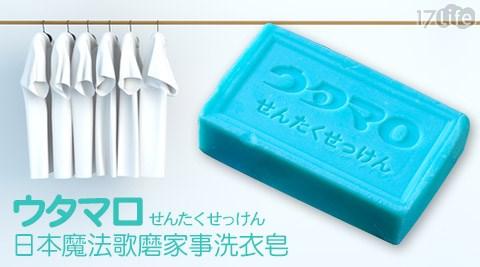 平均每入最低只要66元起(含運)即可購得【日本utamaro】魔法歌磨家事洗衣皂1入/4入/8入/12入/24入(133g±10%/入)。
