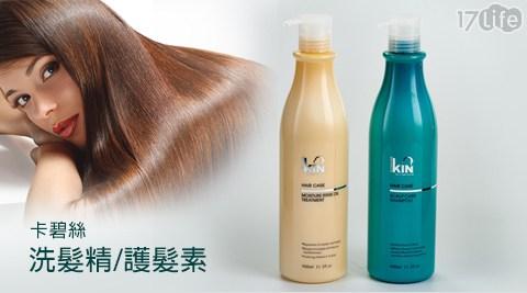 平均每罐最低只要449元起(含運)即可購得【KIN 卡碧絲】洗髮精/護髮素1罐/2罐/4罐/8罐/10罐(900ml/罐)。