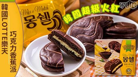韓國LOTTE樂天-巧克力香蕉派