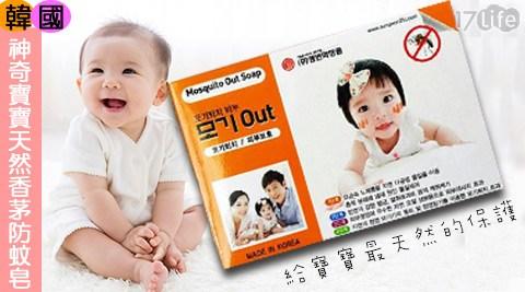 平均每入最低只要65元起(含運)即可購得韓國神奇寶寶天然香茅防蚊皂1入/3入/6入/12入/24入(60g/入)。