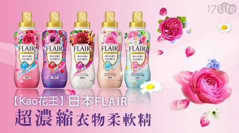 日本/Kao/花王/FLAIR/衣物/柔軟精/超濃縮/清潔/香氛