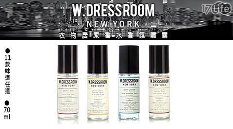 平均最低只要139元起(含運)即可享有【韓國W.DRESSROOM】衣物居家香水香氛噴霧1入/2入/4入/8入/12入,多款式任選。