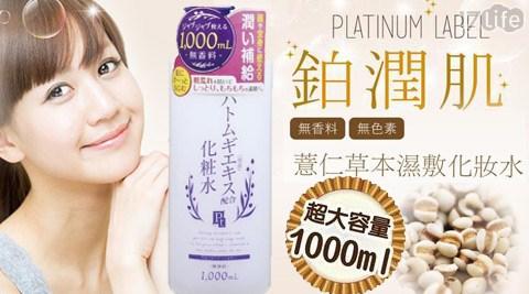 平均每瓶最低只要315元起(含運)即可購得日本鉑潤肌薏仁草本濕敷化妝水(1000ml)1瓶/2瓶/4瓶/6瓶/12瓶。