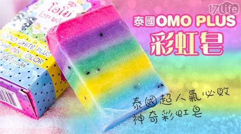 平均每顆最低只要52元起(含運)即可購得【OMO PLUS】泰國彩虹皂3顆/5顆/10顆/15顆(100g/顆)。