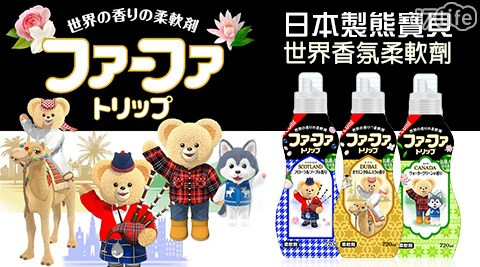 日本製熊寶貝世界香氛柔軟劑(加拿大森林/蘇格蘭/杜拜麝香)(720ml)