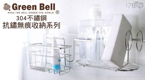 GREEN BELL綠貝-304不鏽鋼抗鏽無痕收納17life 商家 系統系列