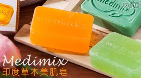只要990元(含運)即可享有【Medimix】原價3,600元印度草本美肌皂30入(125g/入),香味:草本/寶貝/檀香。