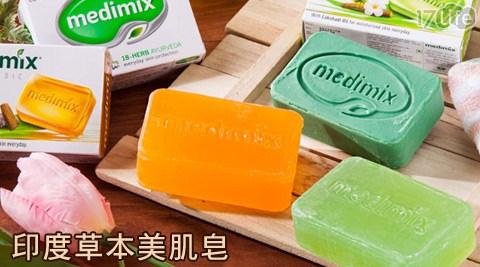 平均每顆最低只要40元起(含運)即可購得【Medimix】印度草本美肌皂6顆/12顆/24顆/36顆(125g/顆),款式:草本(深綠)/寶貝(淺綠)/檀香。