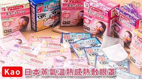 平均每盒最低只要360元起(含運)即可購得【Kao】日本蒸氣溫熱感熱敷眼罩1盒/2盒/4盒/8盒/10盒(14枚/盒),款式:無香/薰衣草/洋甘菊/玫瑰/柚香/薄荷。