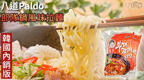 韓國內銷版八道Paldo-部隊鍋風味拉麵