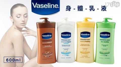 Vaseline/凡士林/身體/乳液