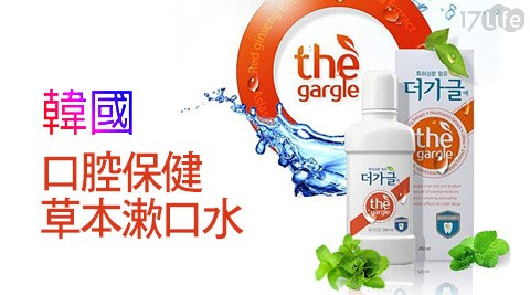 韓國the gargle口腔保健漱口水(217shopping 退 費50ml/瓶)