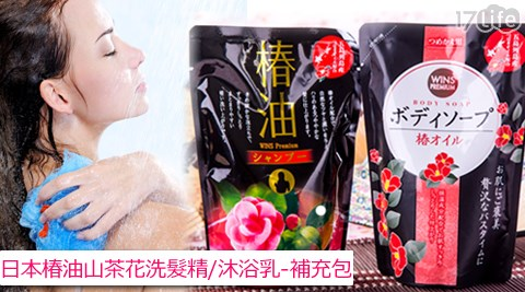 平均每包最低只要75元起(含運)即可享有日本椿油山茶花洗髮精/沐浴乳-補充包(400ml)任選1包/2包/4包/6包/12包。