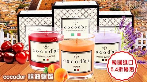 平均最低只要190元起(含運)即可享有韓國 cocodor 精油蠟燭(130g)1入/2入/3入/5入/8入/12入,多款式任選。