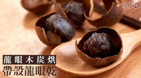 龍眼/木炭/烘/帶殼/龍眼乾/麵包/台南/吳寶春/乾貨