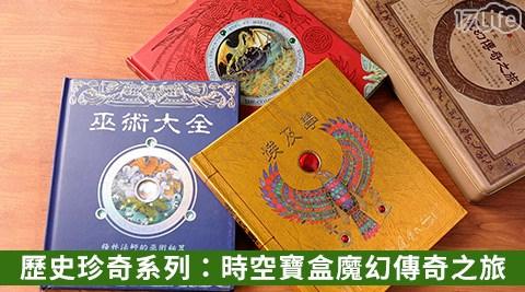 歷史珍奇系列/時空寶盒/魔幻傳奇之旅/時空寶盒魔幻傳奇之旅