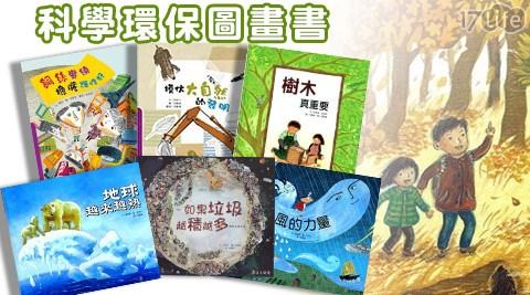 上人文化-科學環保圖畫書