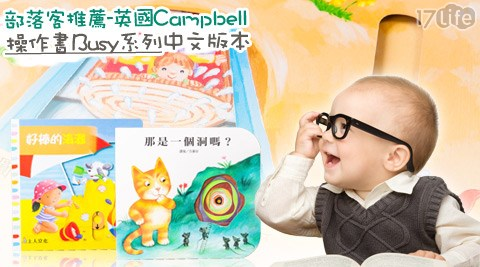 部落客推薦英國Campbell操作書Busy系列中文版本