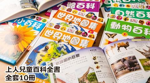 DK/上人/兒童百科/全書全套/百科全書/童書