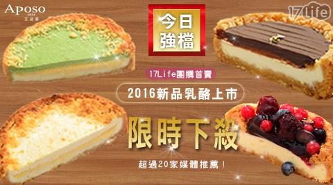 艾波索/乳酪系列/巧克力乳酪/抹茶芝心乳酪/莓果乳酪/原味乳酪/4吋乳酪/乳酪蛋糕/蛋糕/乳酪