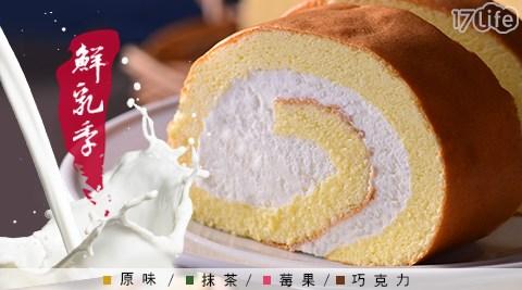 平均最低只要229元起(含運)即可享有【艾波索】網路超人氣限定MINI北海道鮮乳捲:任選4條/6條/8條。口味:北海道特濃鮮乳捲/18度C莓果鮮乳捲/米歇爾巧克力鮮乳捲/京都抹茶鮮乳捲