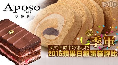 艾波索-網路限定黑金磚蛋糕