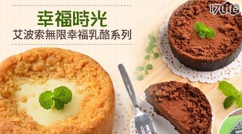 艾波索/無限幸福/乳酪/蛋糕/乳酪派/無限乳酪/提拉米蘇/生巧克力/甜點/點心/下午茶/母親節