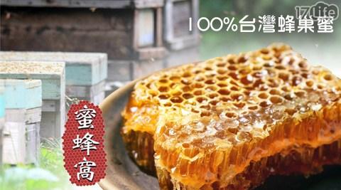 蜜蜂窩-100%台灣蜂巢蜜