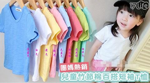 團媽熱銷兒童竹節棉百搭短袖T恤