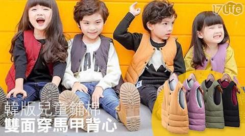韓版/兒童鋪棉雙面穿馬甲背心/背心/兒童背心/鋪棉/雙面穿