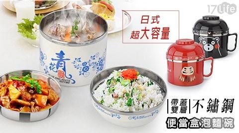 平均最低只要199元起(含運)即可享有日式超大容量帶蓋雙層不鏽鋼便當盒泡麵碗:1入/2入/3入/4入/6入/12入,款式:紅色福神/藍色青花瓷/黑色熊本。